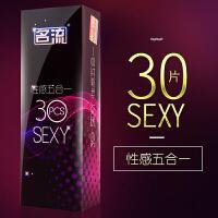 【避孕套】名流 个性情趣五合一 安全避孕套紧绷男用情趣成人用品 30片
