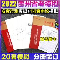 中公2021贵州省公务员考试用书 贵州省考公务员 申论+行测历年真题试卷+全真模拟预测试卷4本 2021贵州公务员考试题