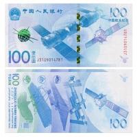 【汇鑫藏品】中国航天纪念钞【等值流通】珍藏版,收藏品礼物 生日礼品