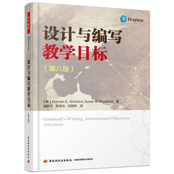 CBS-万千教育 设计与编写教学目标(第八版) 中国轻工业出版社 9787518415946