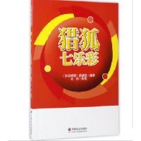 【正版二手书9成新左右】猎狐七乐彩 《公益时报》彩研组 中国社会出版社