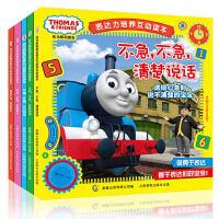 正版托马斯和他的朋友们小伙伴系列故事图书籍0-1-6周岁3幼儿童宝宝小火车绘本早教启蒙会教语言表达学说话能力训练早开发