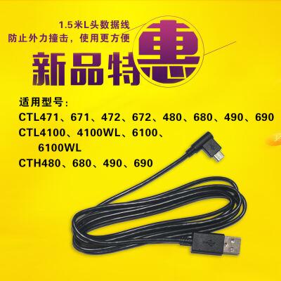 手绘板连接线CTL472 672 470影拓CTL4100 6100 数位板数据线  150x0.3cm