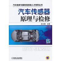 【旧书二手书8成新】汽车传感器原理与检修 吴文琳 机械工业出版社 9787111412519