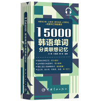 宇航:15000韩语单词分类联想记忆
