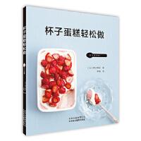 杯子蛋糕轻松做 9787559202307 北京美术摄影出版社 [日] 西山朗子