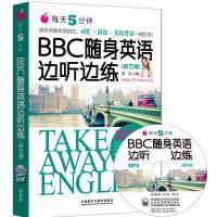 每天5分钟.BBC随身英语边听边练(第五辑)