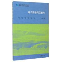 【包邮】电子商务网页制作 刘焰 9787040430677 高等教育出版社教材系列