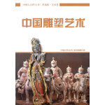 中国大百科全书(普及版):美术卷--中国雕塑艺术