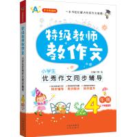 特级教师教作文(4年级):小学生优秀作文同步辅导(适合各版本教材,上下学期通用)