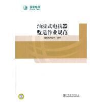 油浸式电抗器监造作业规范
