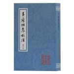 韦应物集校注(增订本)(平)(中国古典文学丛书)