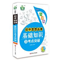状元龙小课本:初中思想品德基础知识及考点突破(新课标)