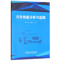 【正版二手书9成新左右】汽车性能分析与选购 信建杰,王扬 北京理工大学出版社