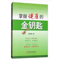 【正版二手书9成新左右】掌握健康的金钥匙 景国辉 中医古籍出版社