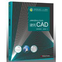 """建筑CAD 建筑制图 普通高等教育土建类""""十三五""""规划教材"""