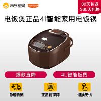 【苏宁易购】Joyoung/九阳 JYF-40FS69电饭煲正品特价4l智能家用电饭锅3-5-6人