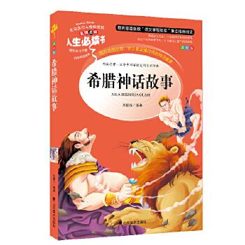 正版书籍人生必读书希腊神话故事世界经典名著小学生课外