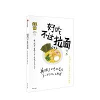 【】知日53 好吃不过拉面 特集 乌龙茶 著 一本满足日本拉面文化完全指南 中信出版社图书 正版书籍