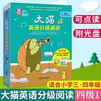 大猫英语分级阅读四级1点读版少儿英语自学用书英语培训班教材英语课外阅读