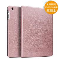 iPad4保护套苹果4平板超薄皮套iPad2休眠壳子iPad3保护套子
