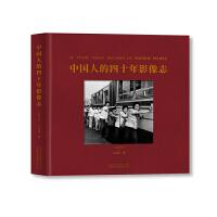 圣品国际:中国人的四十年影像志 : 汉英对照