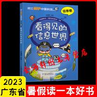 外婆家的马2021寒假读一本好书 外婆家的马 1-2年级课内外阅读 9787535077738海燕出版社