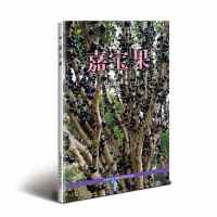 嘉宝果邱珊莲中国农业科学技术出版社