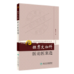 现代著名老中医名著重刊丛书(第九辑)・班秀文妇科医论医案选