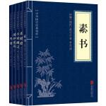 中华国学经典精粹《处世谋略(精华版系列共五册)