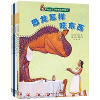 家有恐龙习惯养成图画书(套装,8册)
