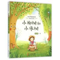 小柳树和小枣树(美绘注音版)/孙幼军童话经典
