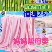 3D竹纤维儿童盖毯婴幼儿童毛毯婴儿抱被新生儿夏宝宝空调被冰丝毯