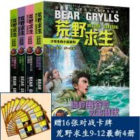 荒野求生少年生存小说系列新4册9-10-11-12贝尔格里尔斯户外求生全集儿童探