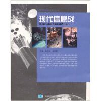 【二手书8成新】现代信息战 杨中汉,温世峰 星球地图出版社