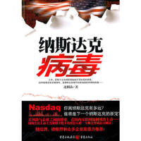 【二手旧书8成新】纳斯达克病毒 迷糊汤 9787229037512 重庆出版社