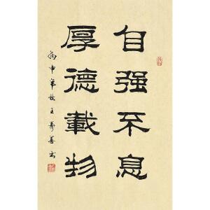 中国书法家协会山东分会会员  王寿善46 X 70CM书法GSF0821