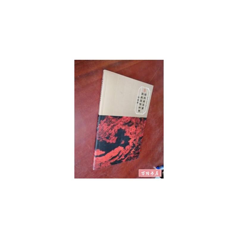 【二手旧书8成新】观石堂 桂林鸡血红碧玉藏品 /唐正安 观石堂出品 正版旧书  放心购买
