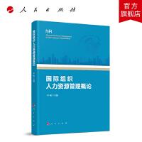 国际组织人力资源管理概论 人民出版社