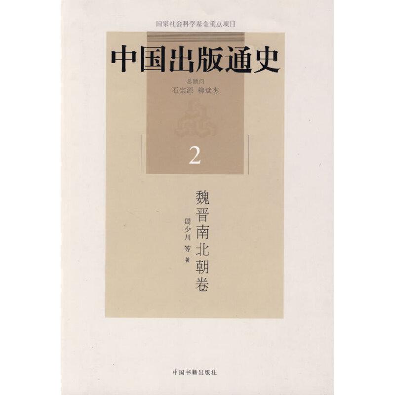 中国出版通史(二)