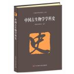 中国学科史研究报告系列--中国古生物学学科史