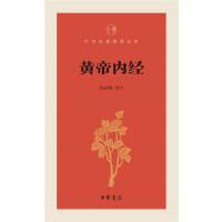 黄帝内经--中华经典指掌文库
