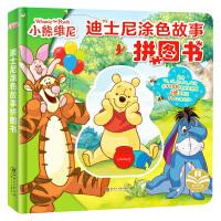 正版授权 迪士尼涂色故事拼图书:小熊维尼