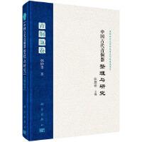 中国古代青铜器整理与研究・青铜瓿卷
