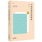 中国抒情传统源流
