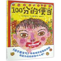 100分的便当精装绘本漫画图画故事书0-3-4-5-6岁儿童课外教辅故事图书日本精选儿童成长绘本系列北科技出版
