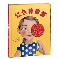 红色棒棒糖 启发精选世界畅销绘本儿童图画书适用于2-4-6-7岁儿童书籍读物幼儿亲子辅教 清新怡人的画面为故事增添了许多