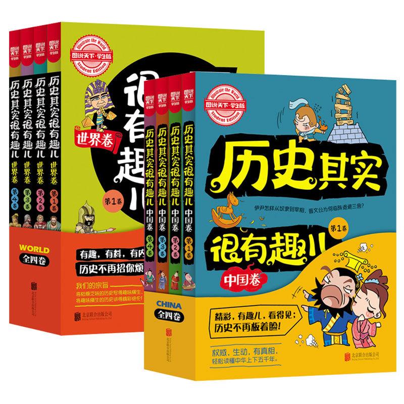 全套8册正版Q版幽默漫画史记 中国古典名著儿童历史书 连环画历史故事书 漫画书8-12岁 儿童读物 7-10岁六年级课外书五年级四三 新版本 幽默搞笑诠释中国历史