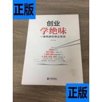 【二手旧书9成新】创业学绝味-一根鸭脖的商业奇迹 /郭宇宽 企业?