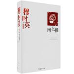 穆时英精选集《南北极》(中国现代文学馆权威选编)